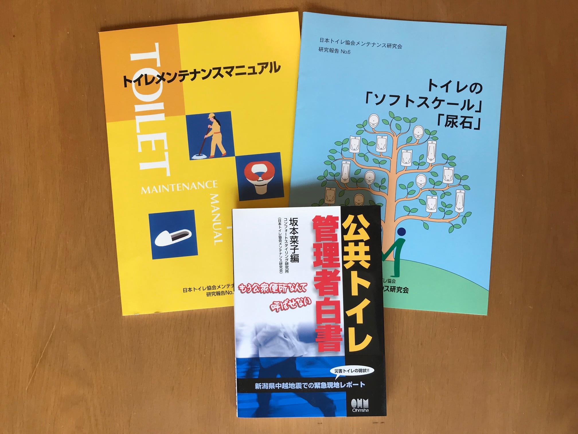 書籍3種写真